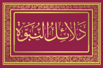 Signs of Prophethood