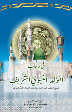 Mawlid-Book-Cover-Featured